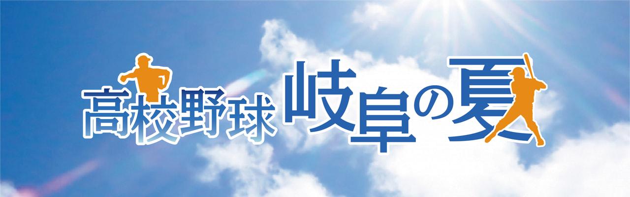 高校野球 岐阜の夏
