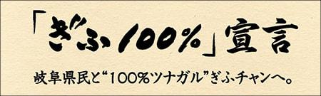 <0009>ぎふ100%