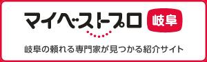<0110>マイベストプロ岐阜