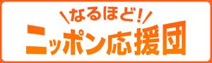 <0130>なるほど!ニッポン応援団