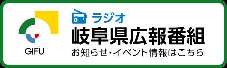 <0030>ラジオ岐阜県広報番組