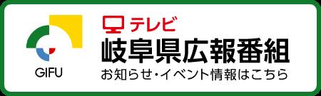 <0020>テレビ岐阜県広報番組