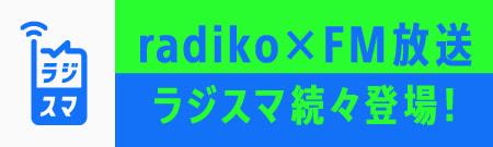 <0060>民放ラジオ101局ラジスマキャンペーン