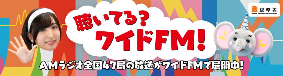 <0050>聴いてる?ワイドFM!