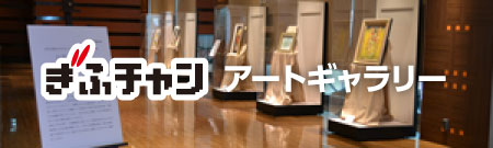 <0010>ぎふチャンアートギャラリー