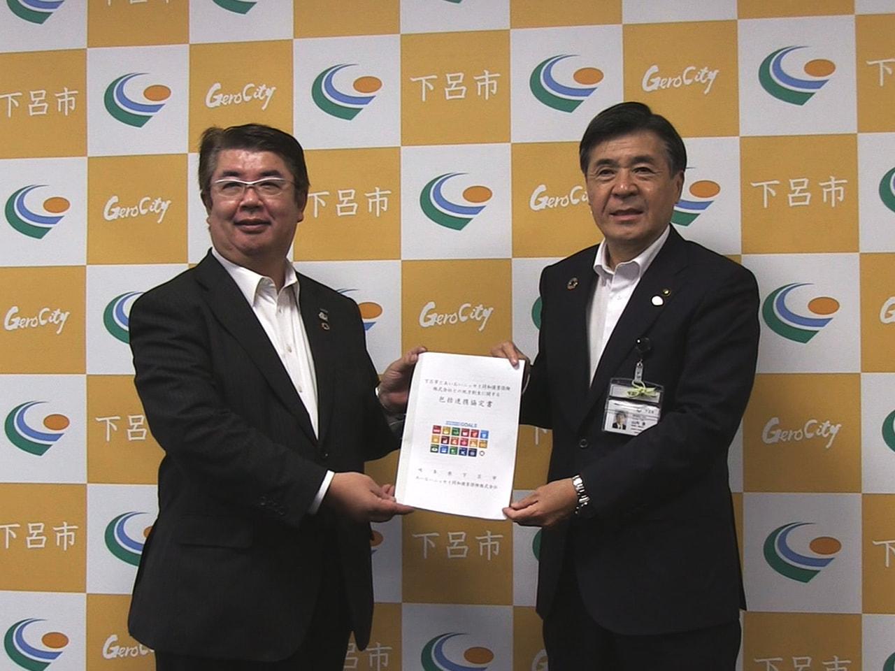 岐阜県下呂市と損害保険大手のあいおいニッセイ同和損害保険は、飛騨地域で初めてとな...