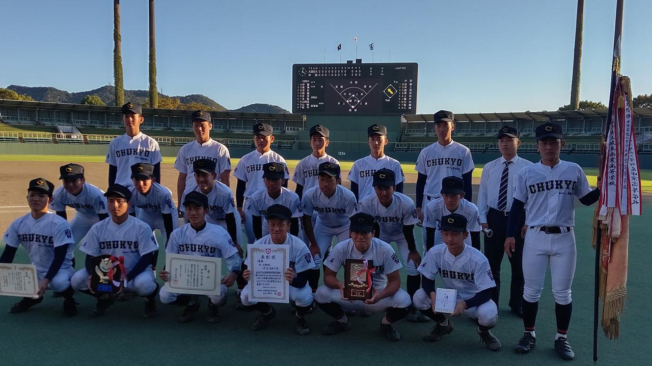 秋季県高校野球大会は最終日の23日、長良川球場で決勝戦と3位決定戦が行われ、中京...