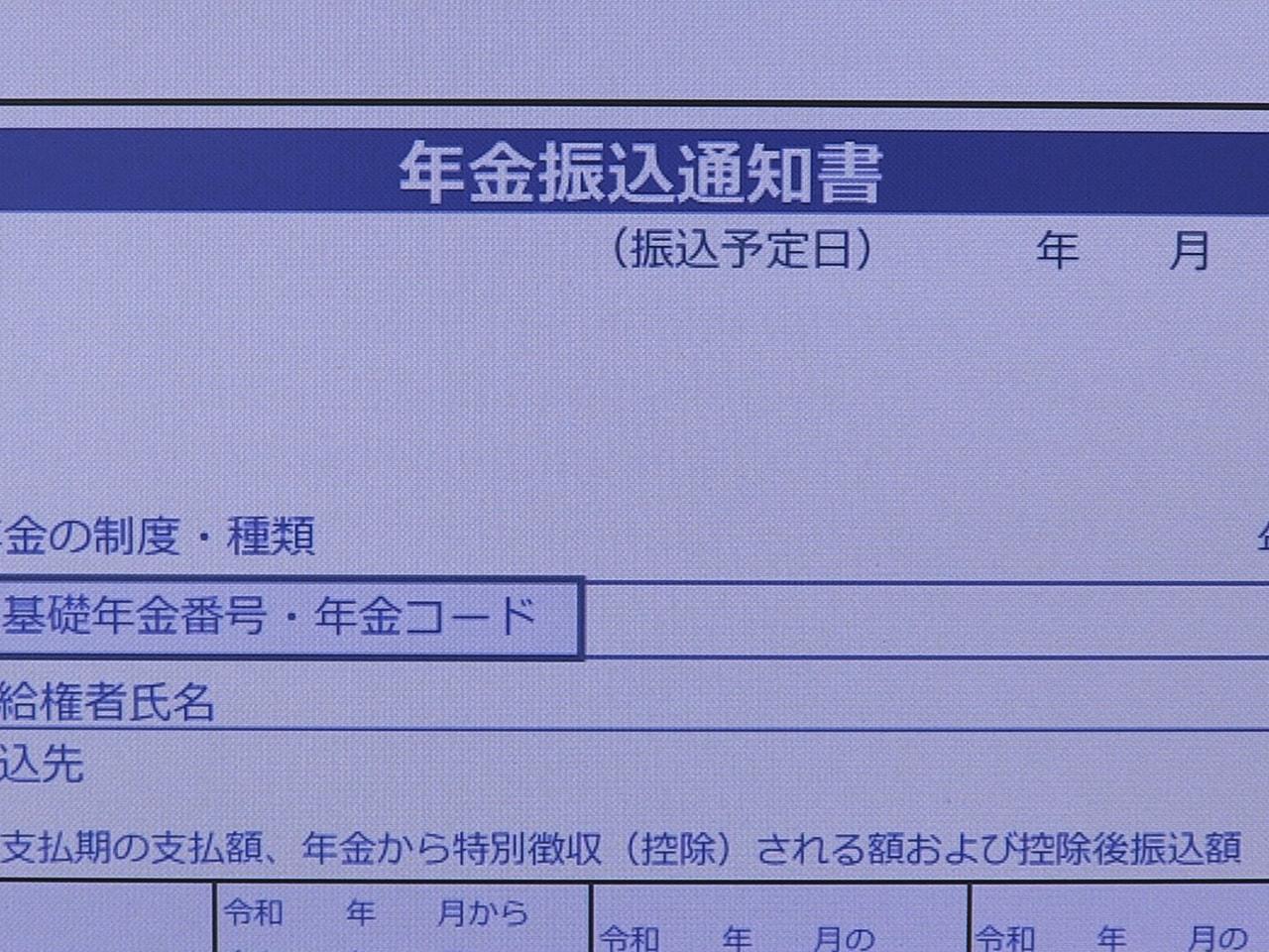 愛知県や三重県などで、年金の振込通知書が誤って送付されて個人情報が漏えいした問題...
