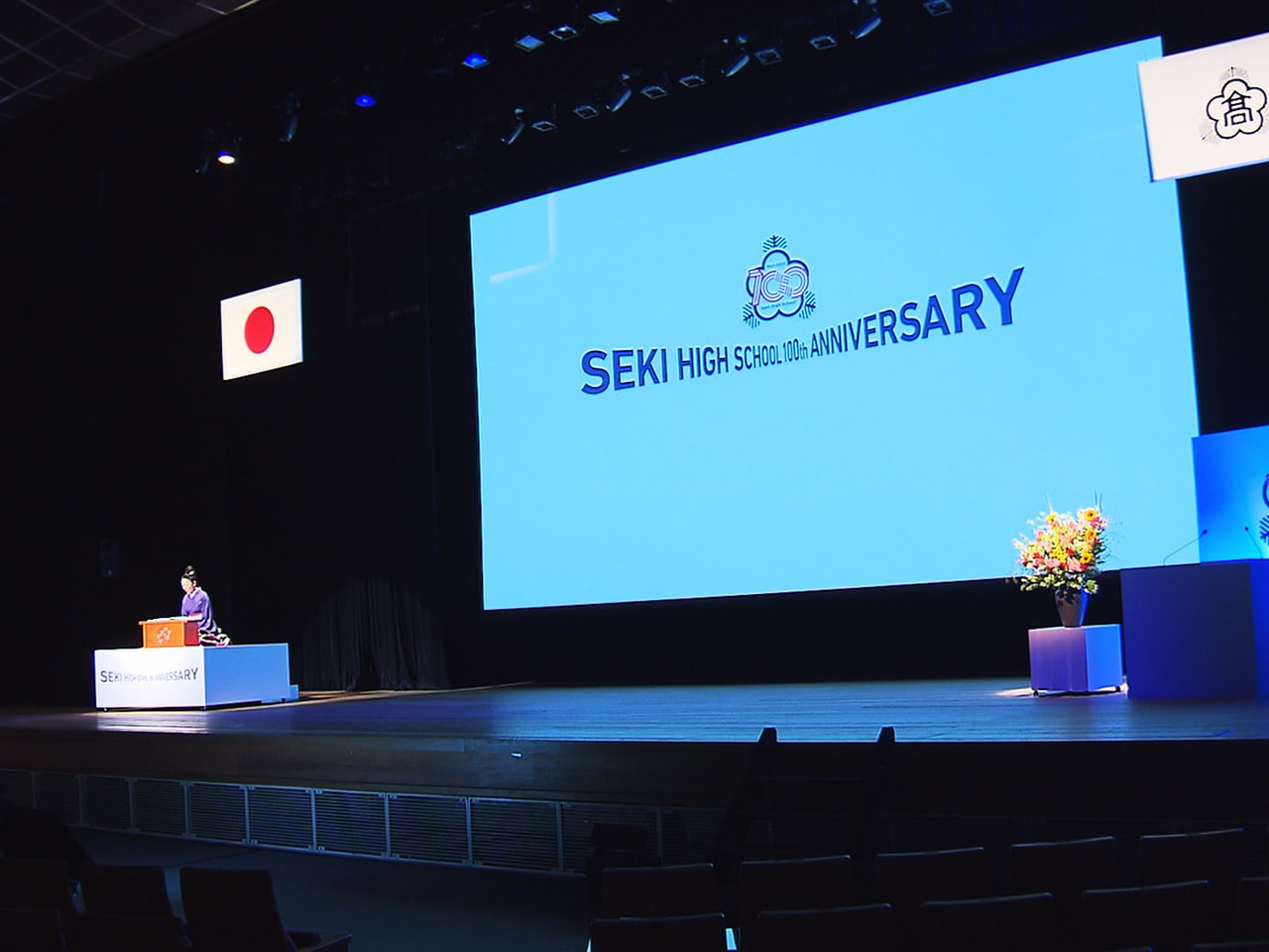 岐阜県立関高校の創立100周年記念式典が、関市で開かれました。 関高校は1921...