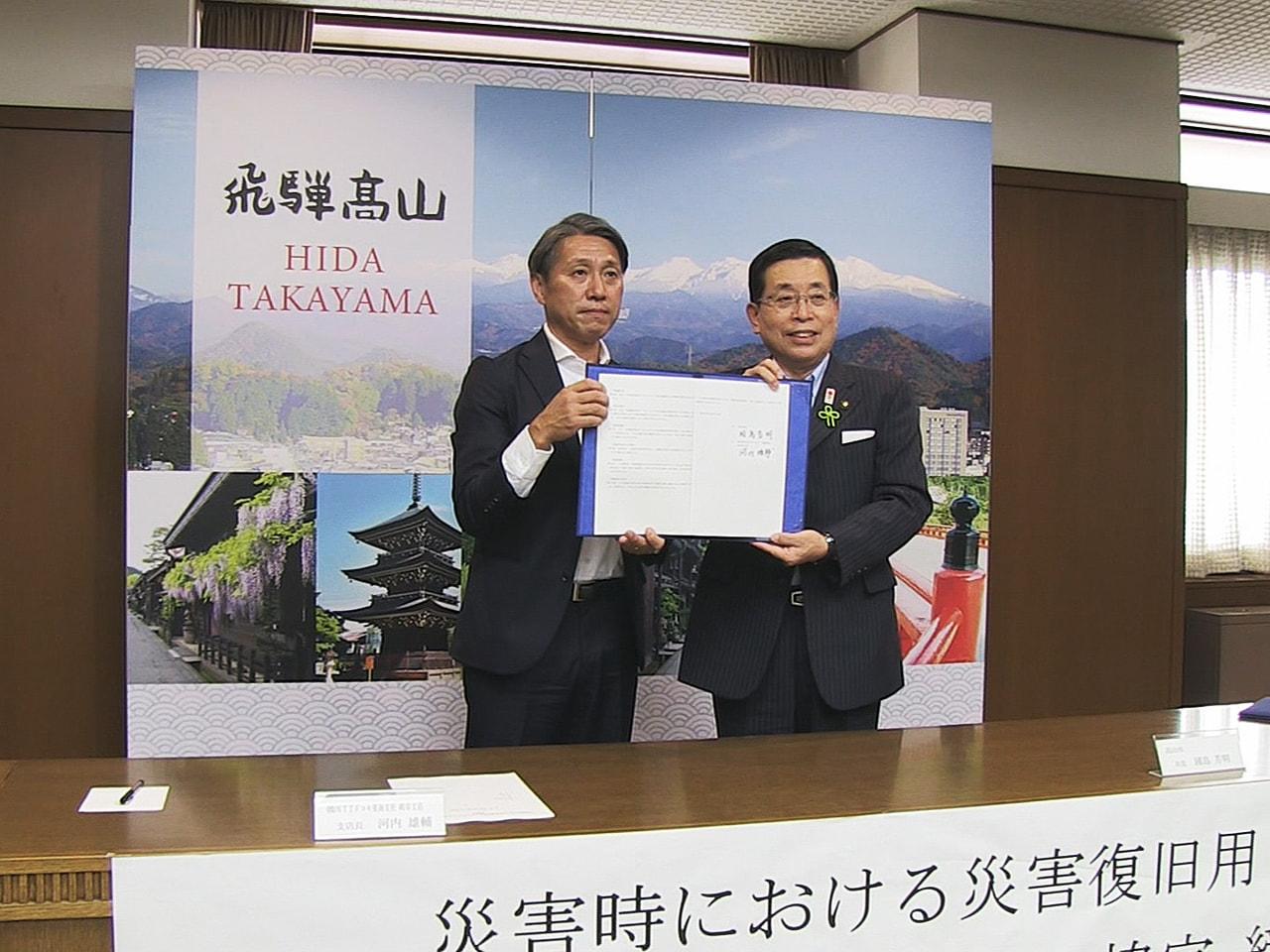 高山市とNTTドコモ東海支社は、災害発生時に災害復旧用のスペースを確保する協定を...