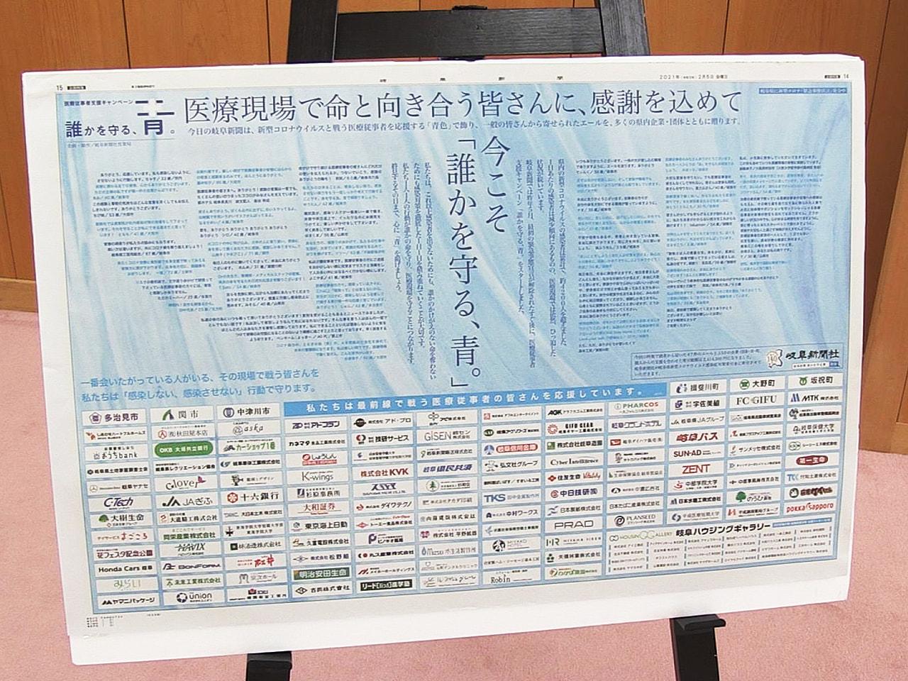 岐阜県の新型コロナウイルス対策を支援するため、岐阜新聞社は19日、およそ320万...