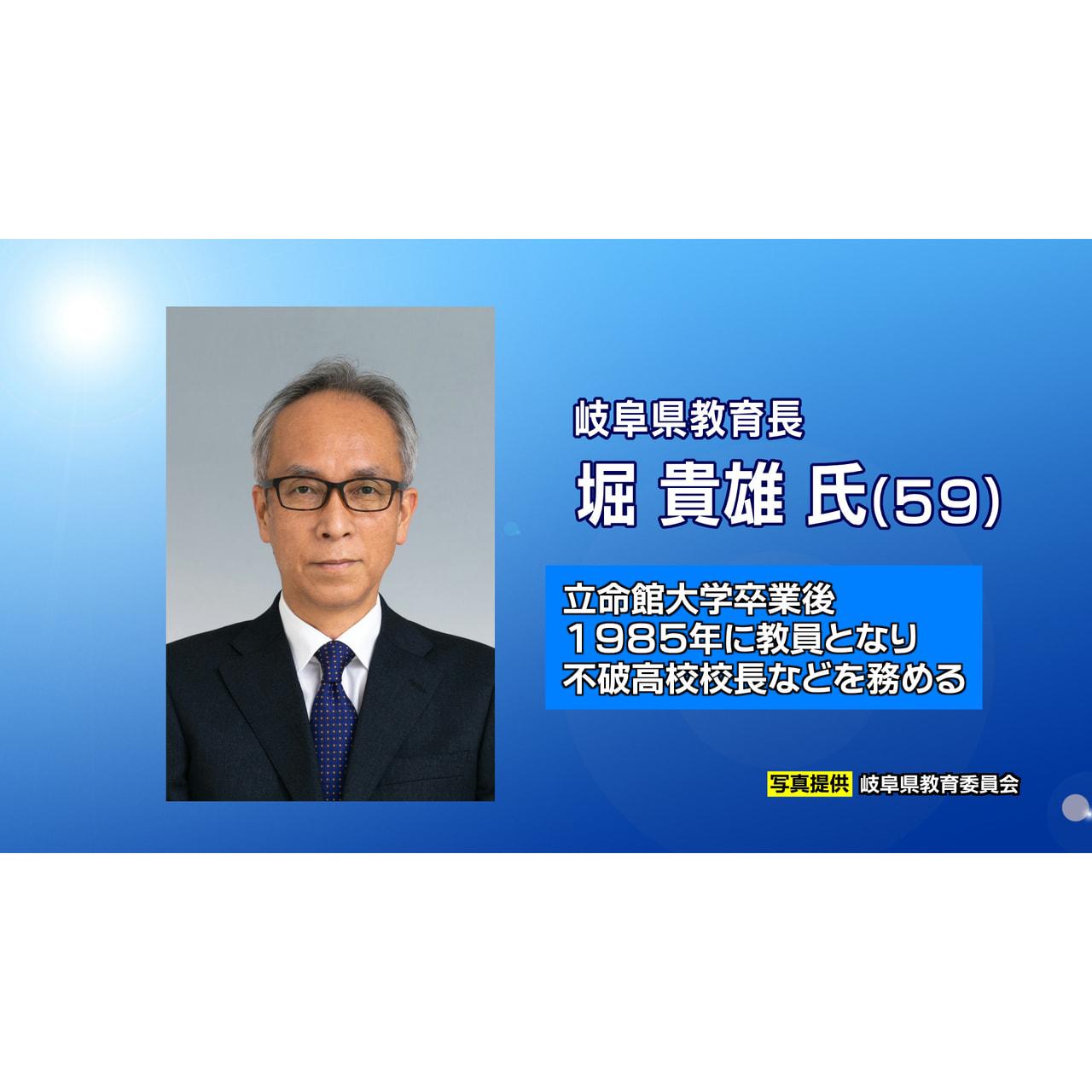 岐阜県は、3月末で任期満了となる安福正寿教育長の後任に堀貴雄教育次長を起用すると...