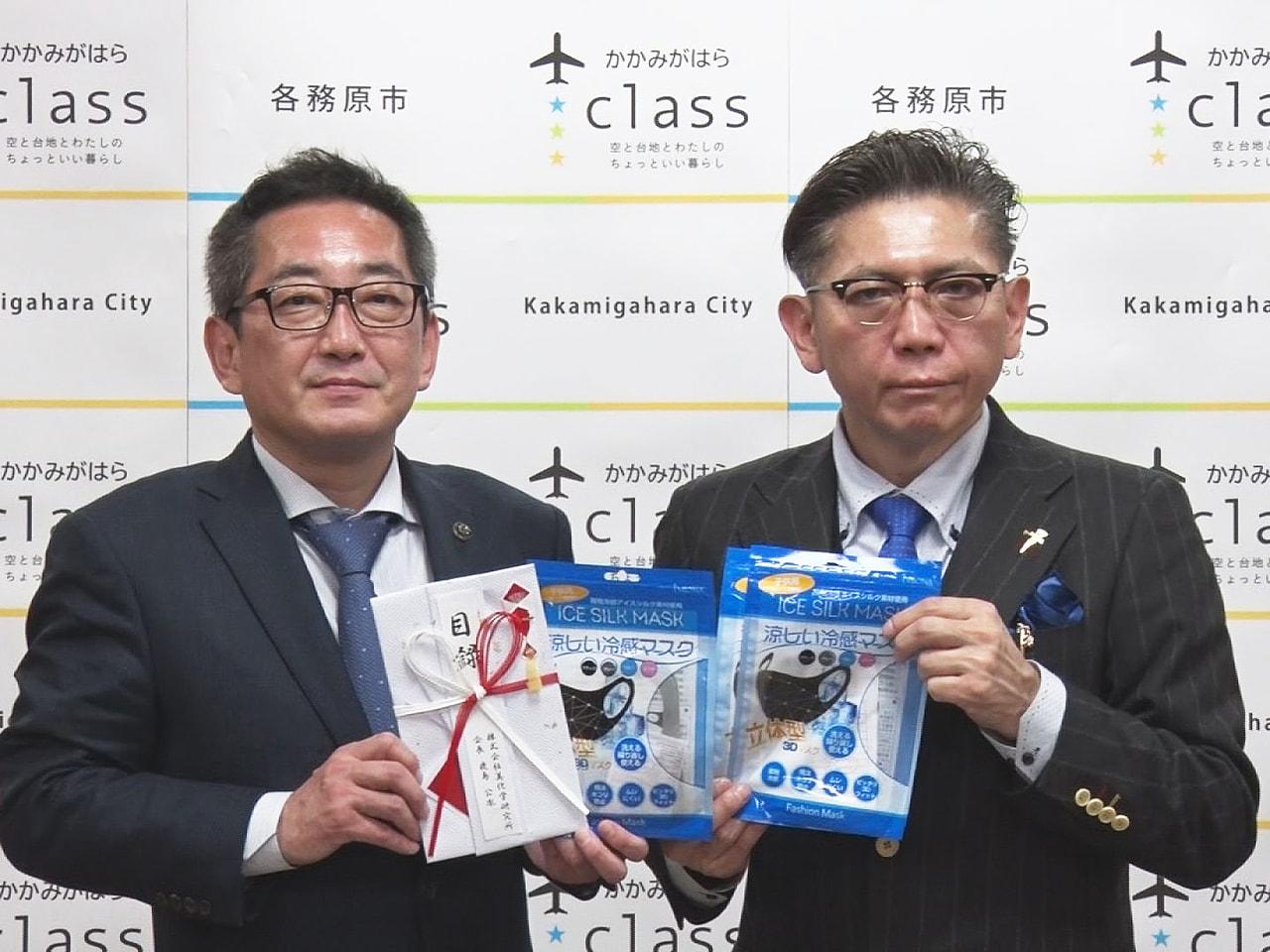 美容用品や健康食品を販売する東京の企業が、岐阜県各務原市の児童生徒向けにマスク1...