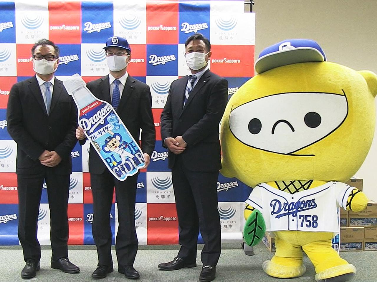 プロ野球のドラゴンズを元気に応援してもらおうと、名古屋の飲料・食品メーカーが岐阜...