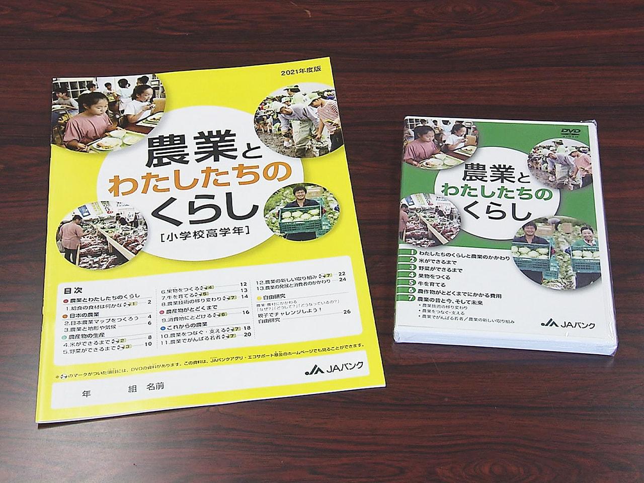 子どもたちに食と農業についての理解を深めてもらおうと、JA岐阜信連から岐阜県に教...