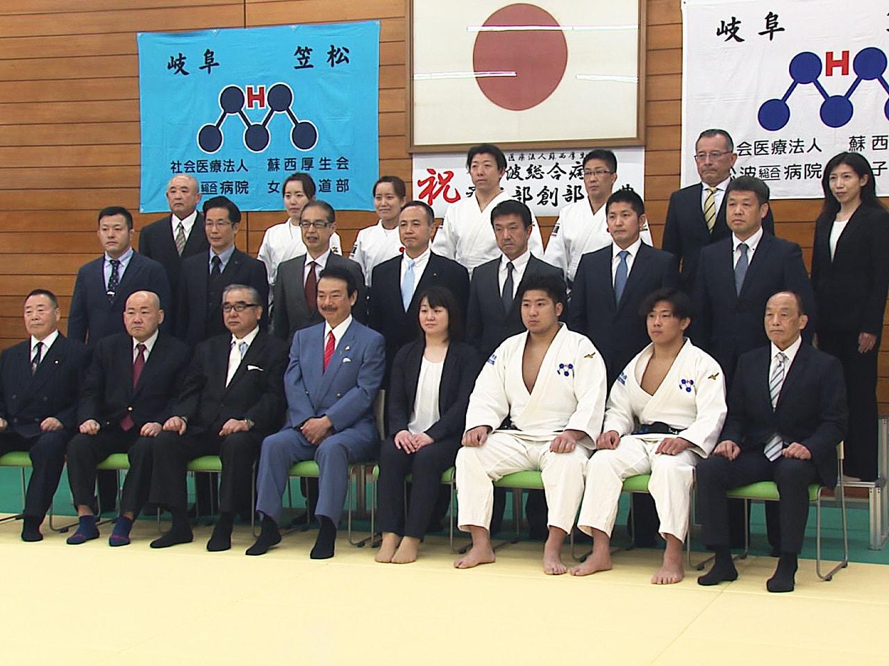 岐阜県笠松町の松波総合病院が立ち上げた柔道部の記念式典が28日、地元の公民館で開...