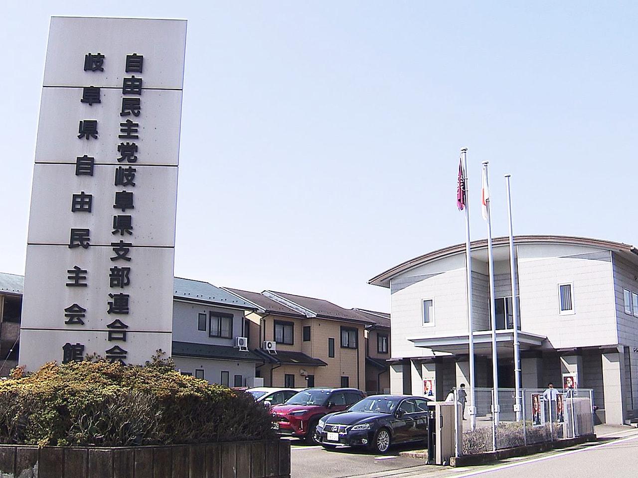 1月の岐阜県知事選挙で保守分裂となった自民党岐阜県連は29日、第三者による検証委...