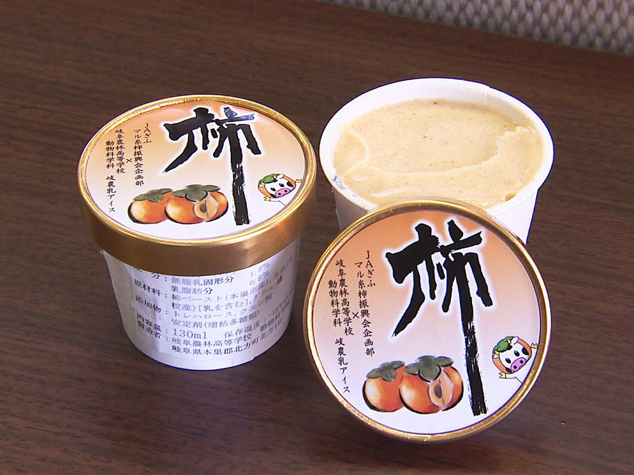 岐阜県本巣市の特産品「富有柿」を使い、その甘みを生かしたアイスクリームを地元の高...