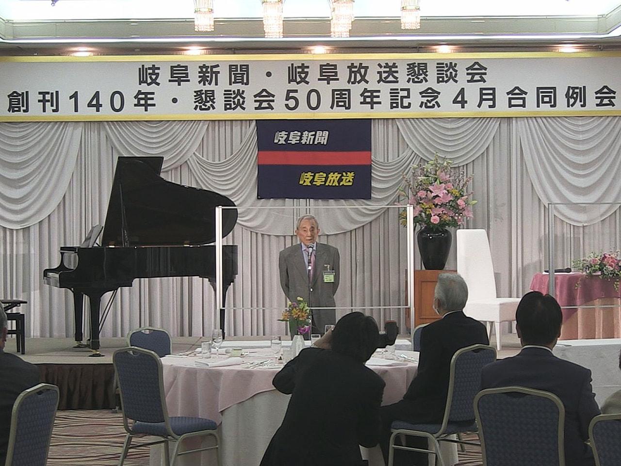 発足50周年を記念した岐阜新聞・岐阜放送懇談会の4月合同例会が6日、岐阜市で開か...
