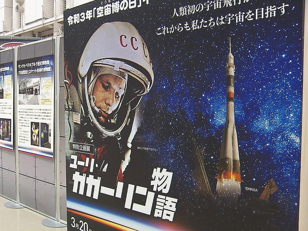 「地球は青かった」の言葉で知られる旧ソ連の宇宙飛行士・ガガーリンが人類初の宇宙飛...