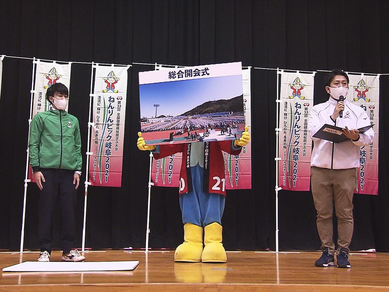 ことし秋に岐阜県で開かれるねんりんピックの開催機運を盛り上げようと、19日から岐...