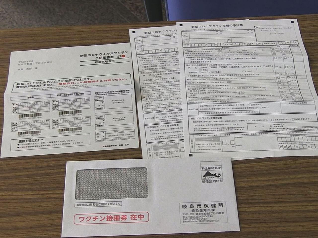 岐阜市は22日、5月から始める新型コロナウイルスワクチンの一般高齢者向けの接種に...