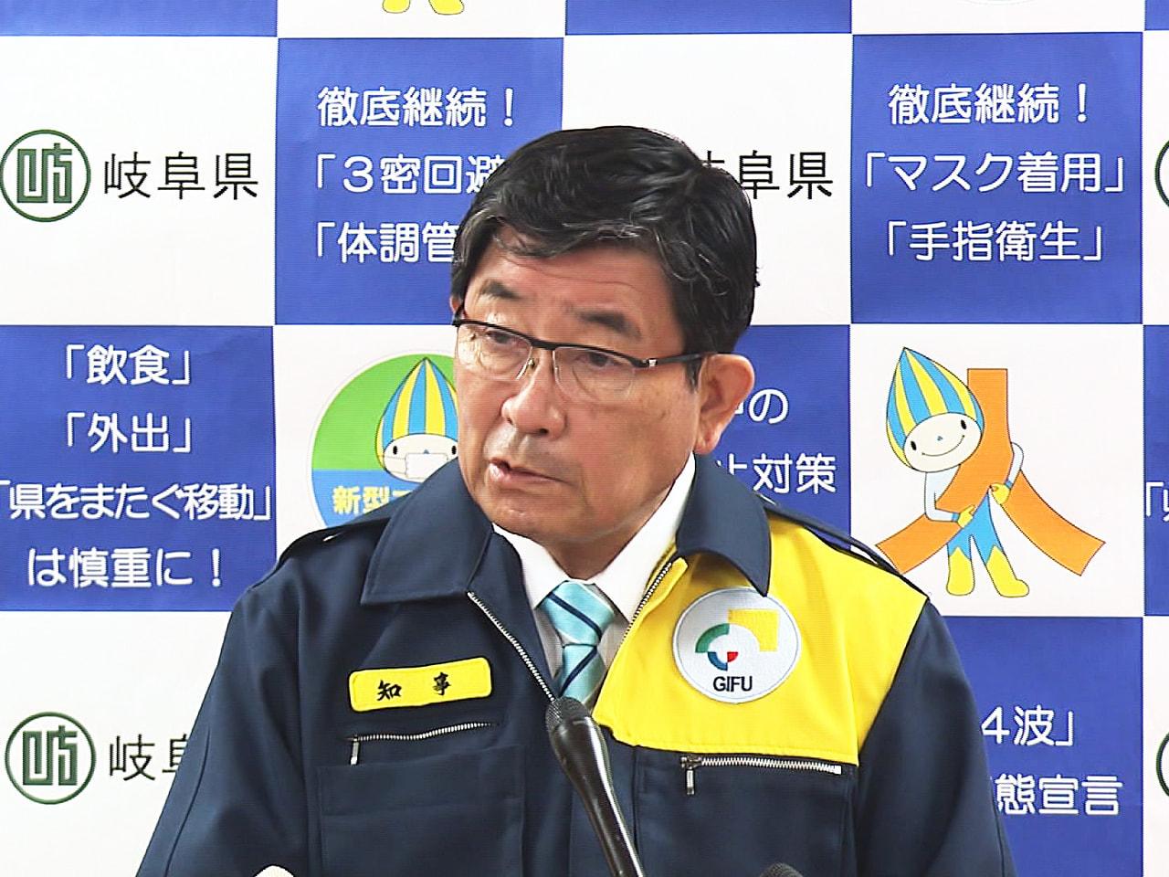 岐阜県の古田肇知事は28日、新型コロナウイルス感染拡大に伴う「まん延防止等重点措...
