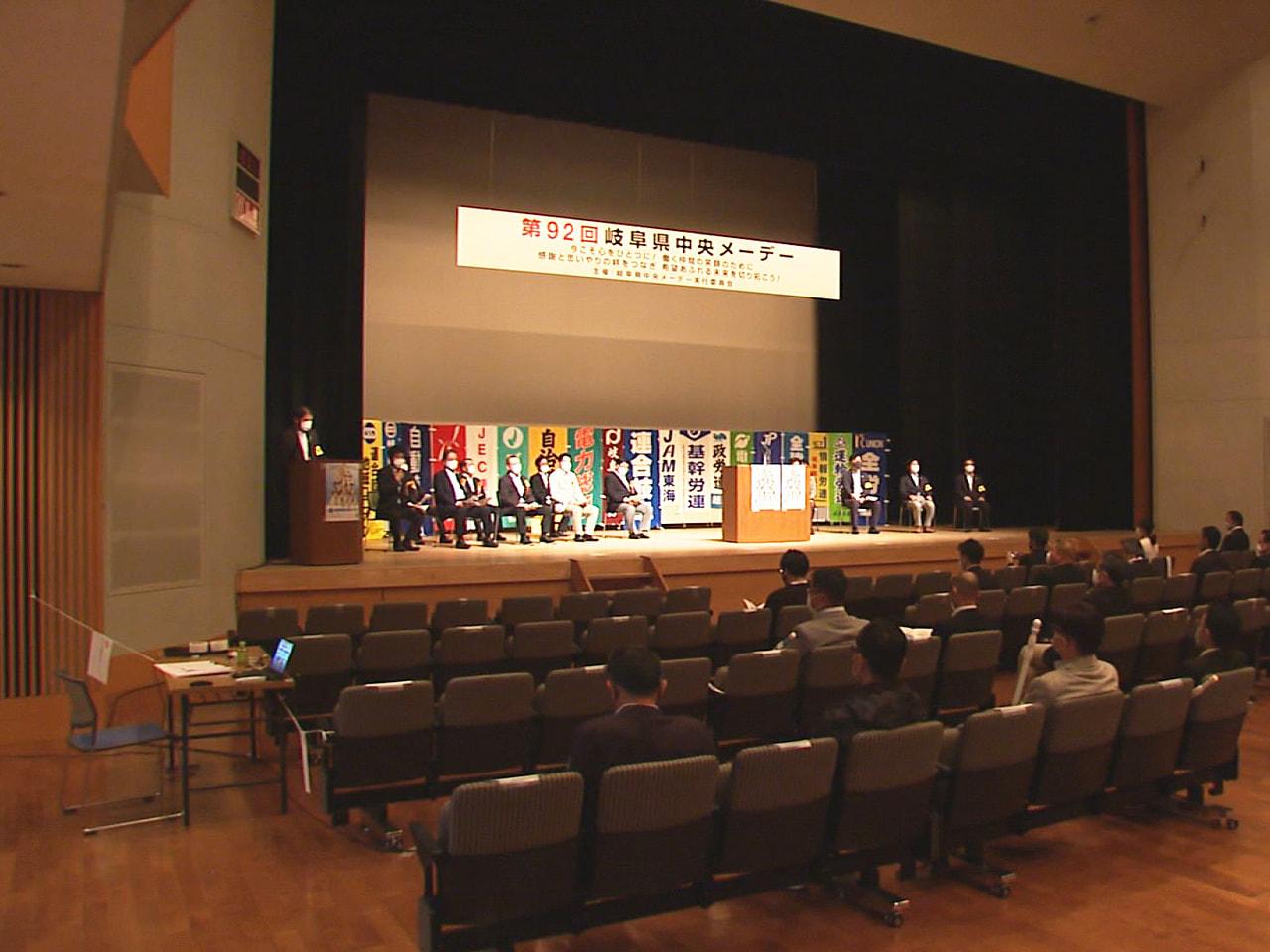 岐阜市で県中央メーデーが開かれ、コロナ禍での労働環境維持や格差の解消を訴えました...