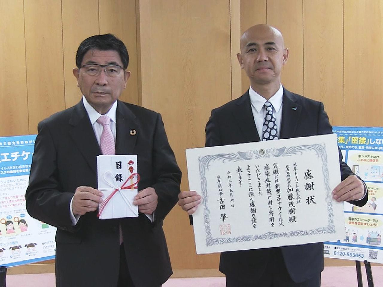 岐阜県の新型コロナウイルス対策に役立ててもらおうと6日、岐阜トヨペットは各店で積...