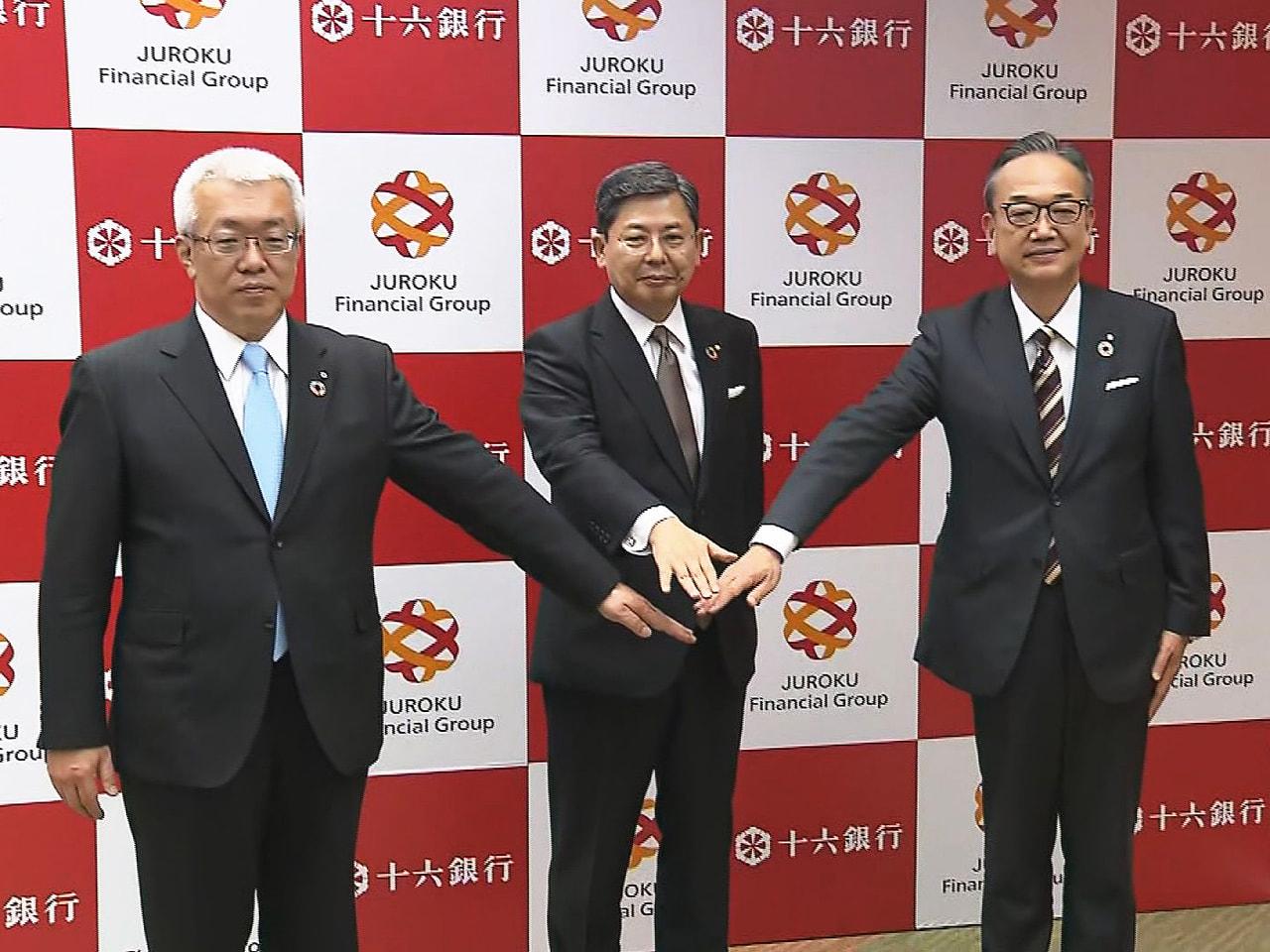 十六銀行は13日、10月に移行予定の持ち株会社「十六フィナンシャルグループ」の会...