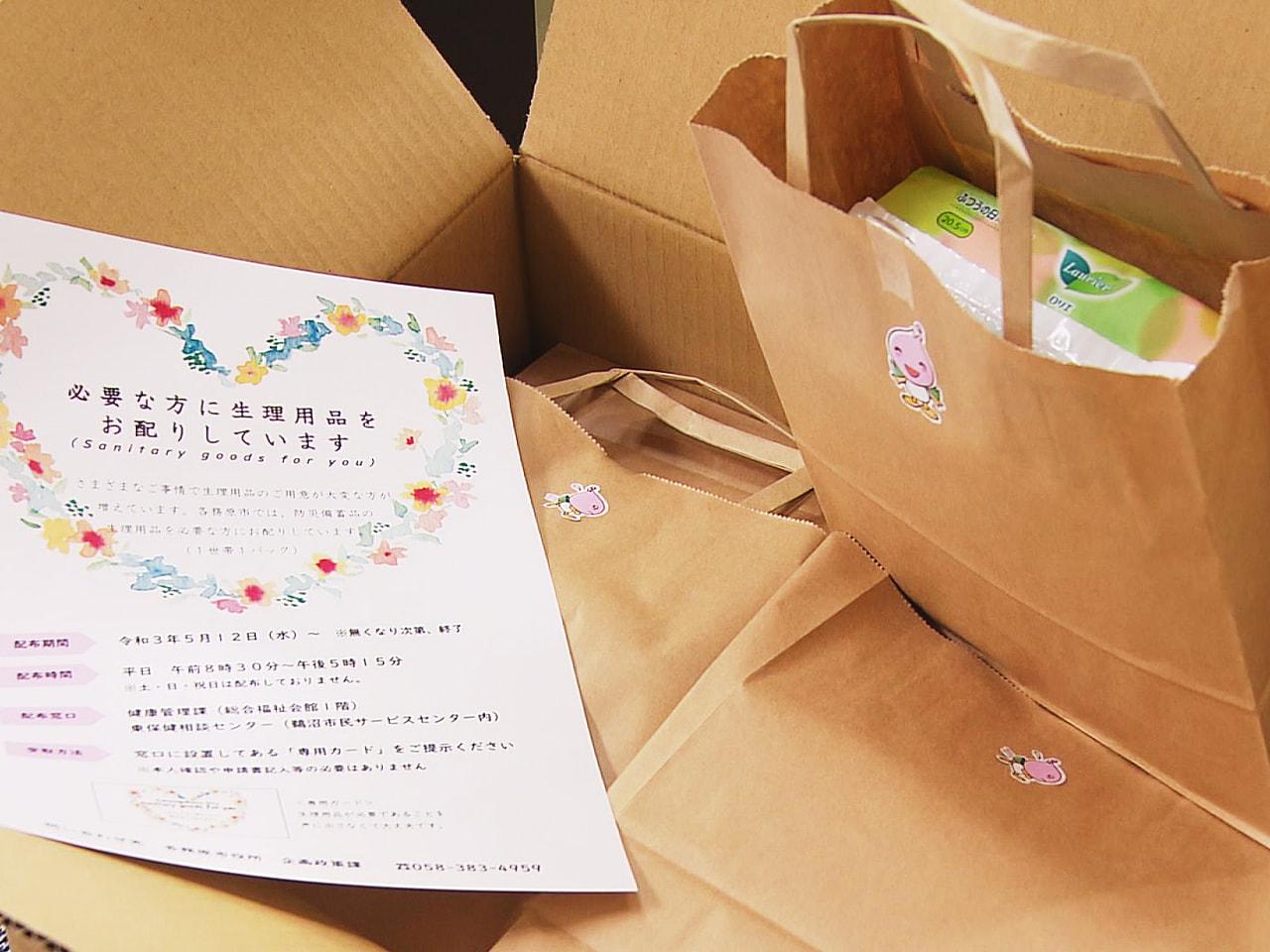 岐阜県各務原市は12日、新型コロナウイルスの影響などで困っている女性を支援しよう...