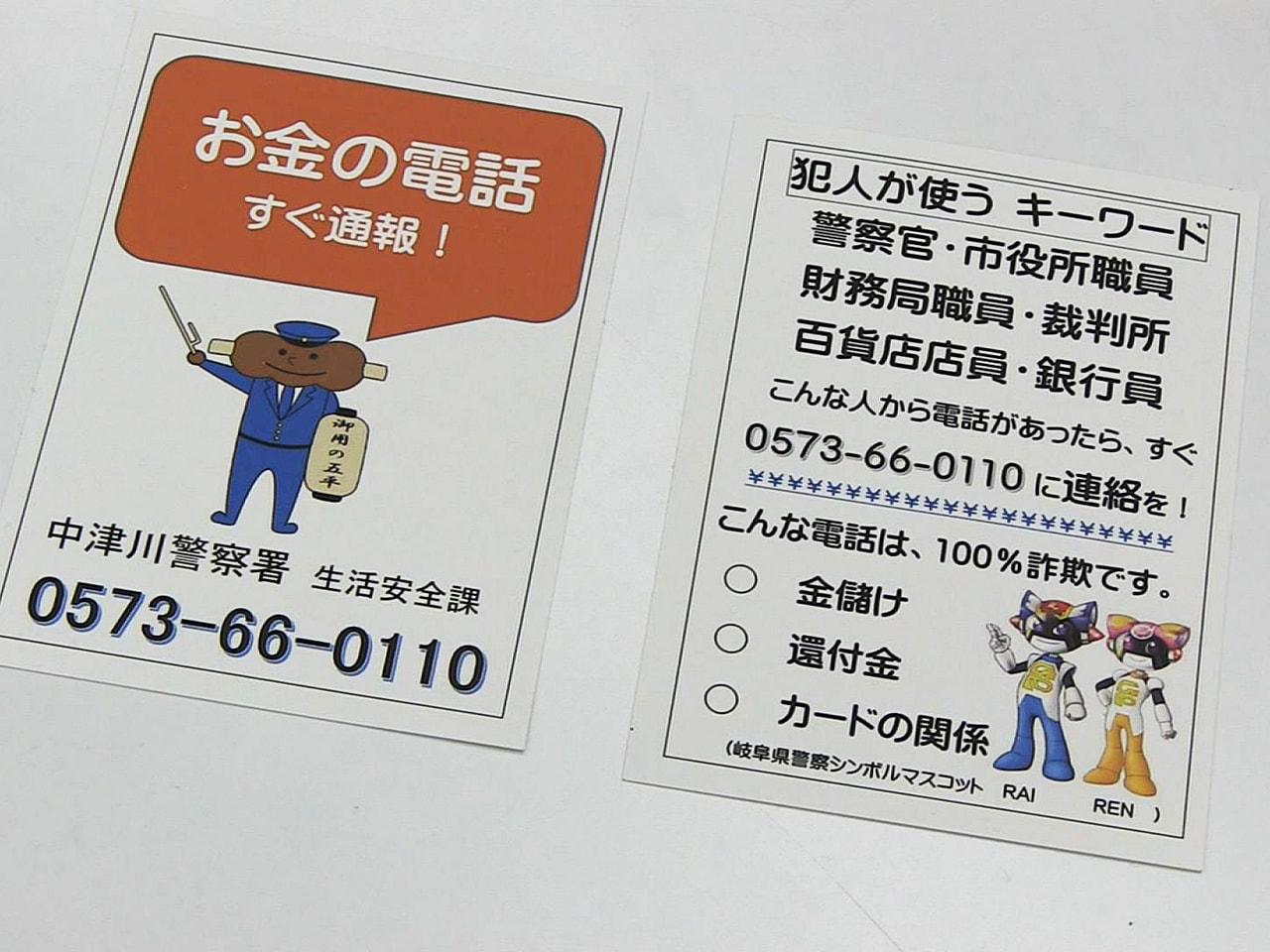 岐阜県中津川警察署は、中津川市内でも被害が出ているニセ電話詐欺を撲滅しようと、オ...