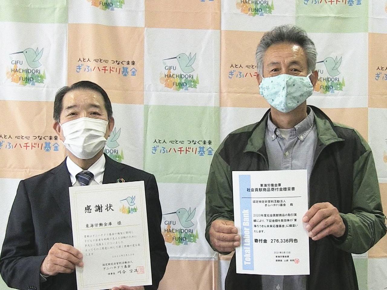 東海労働金庫は、子どもや子育て家族の支援に役立ててもらうと岐阜市のNPOに寄付金...