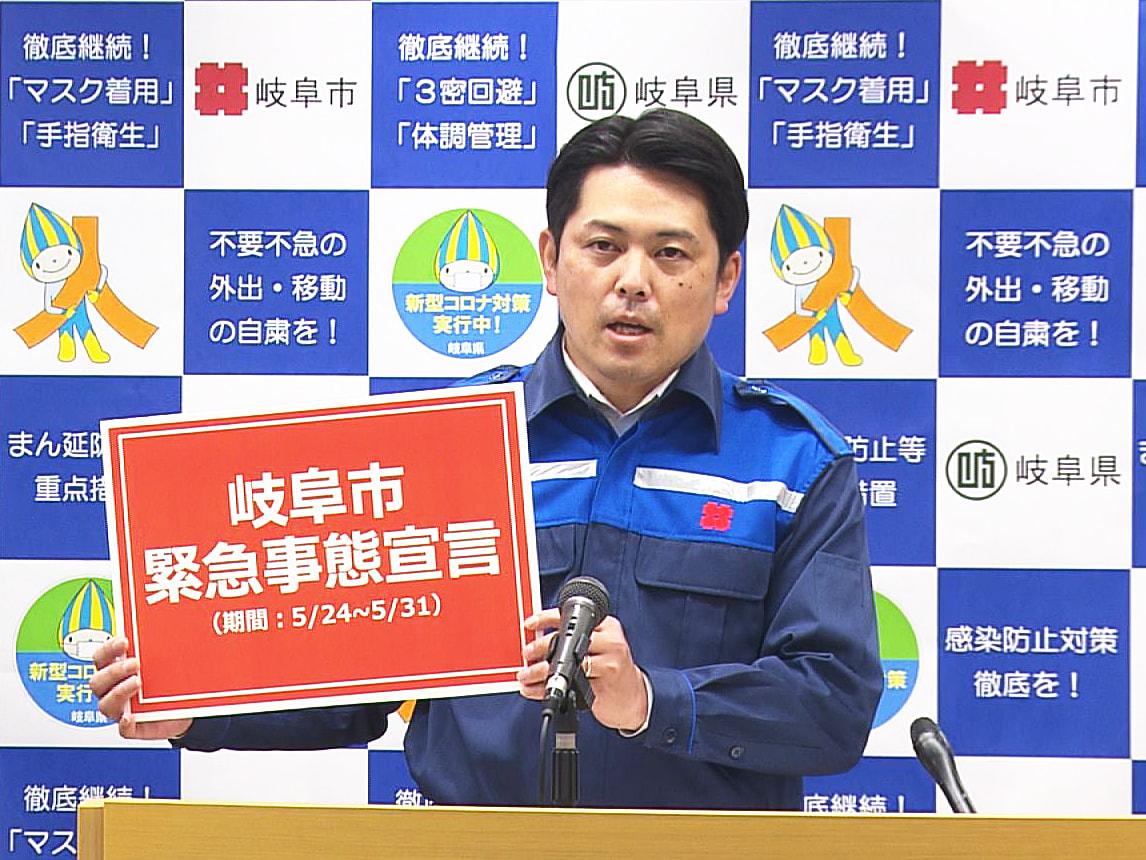 新型コロナウイルスの新規感染状況が高止まっている岐阜市は、24日から独自の「緊急...