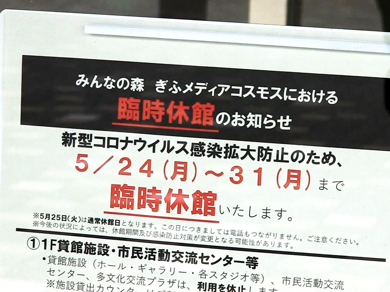岐阜市は新型コロナウイルスの感染拡大に歯止めがかからないとして24日、独自の緊急...
