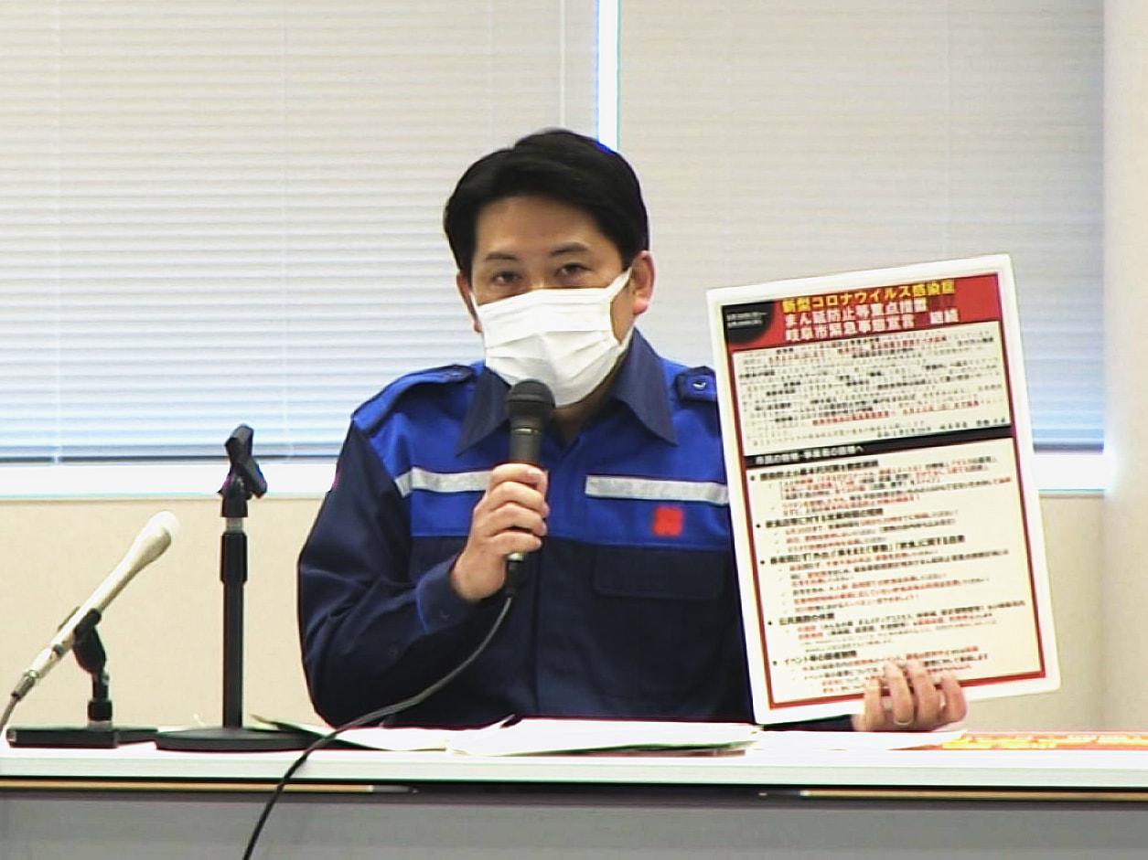 岐阜市は29日、5月末までとしていた岐阜市独自の「緊急事態宣言」について、期限を...