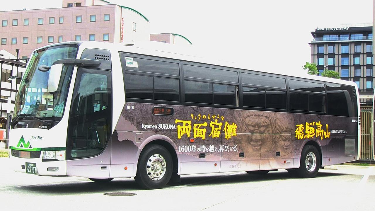 飛騨に伝わる二つの顔を持つ伝説の豪族「両面宿儺」をPRするラッピングバスが完成し...