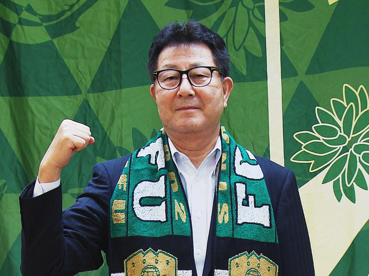サッカーJ3FC岐阜の後援会会長に、JAぎふ代表理事会長の櫻井宏氏が就任しました...
