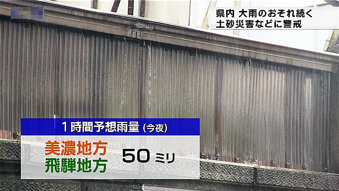 岐阜県は15日も大気が非常に不安定な状態が続き、局地的に強い雨が降りました。 1...