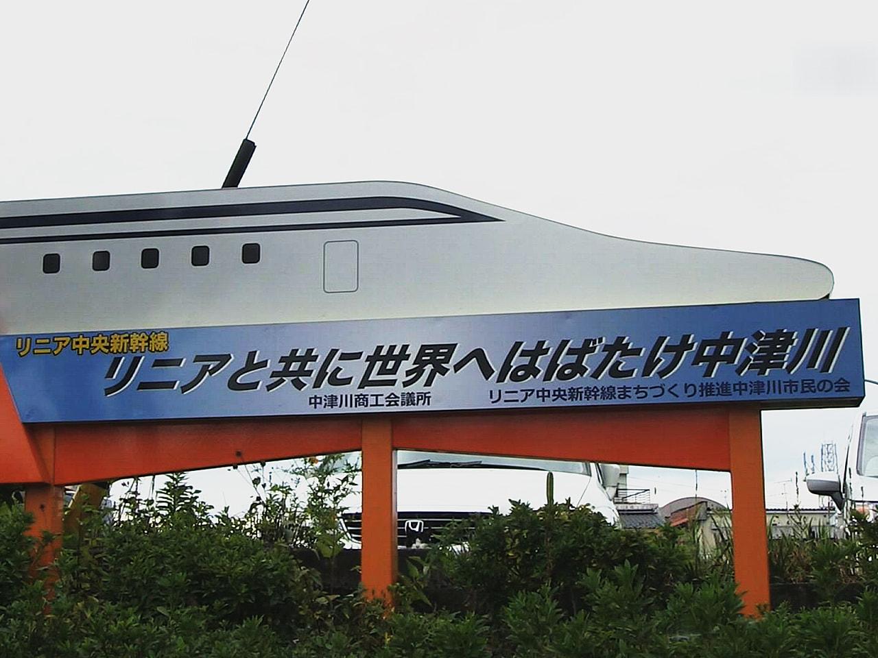 岐阜県中津川市に設置されるリニア中央新幹線の岐阜県駅について、JR東海は15日、...