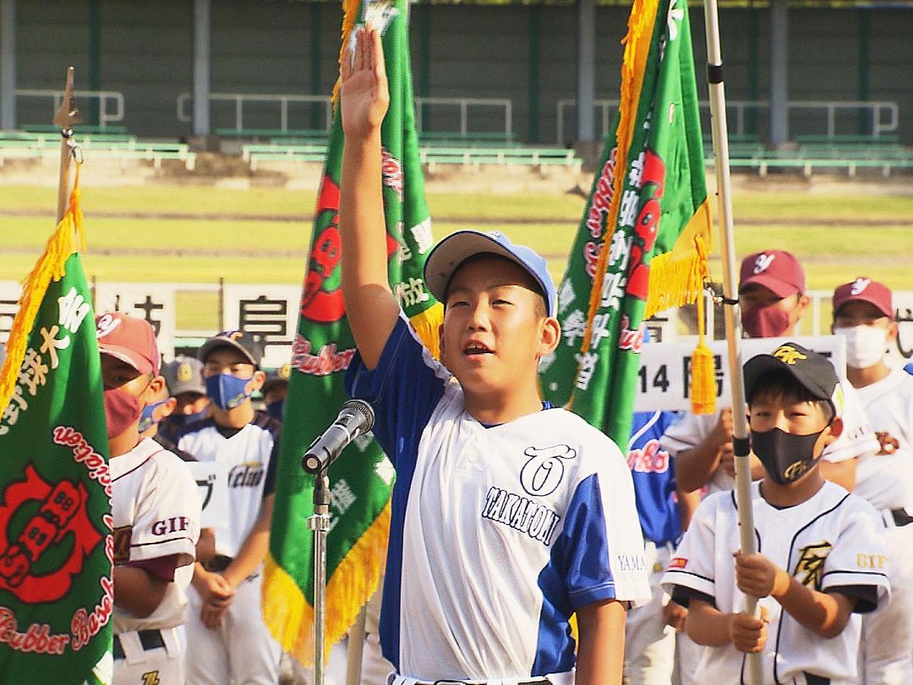 岐阜県内の学童軟式野球のナンバーワンを決める大会が開幕し、岐阜市の長良川球場で開...
