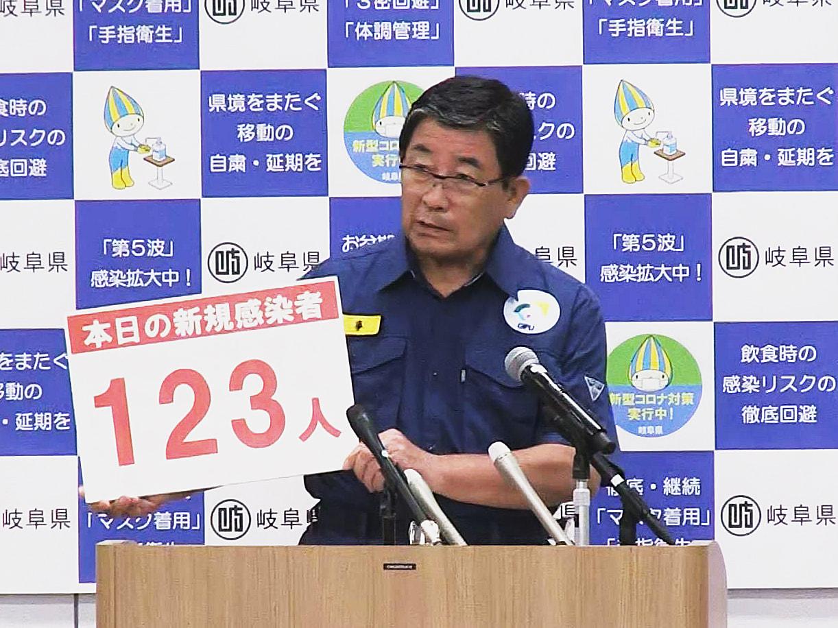 岐阜県と岐阜市は11日、新型コロナウイルスの感染が新たに123人確認されたと発表...
