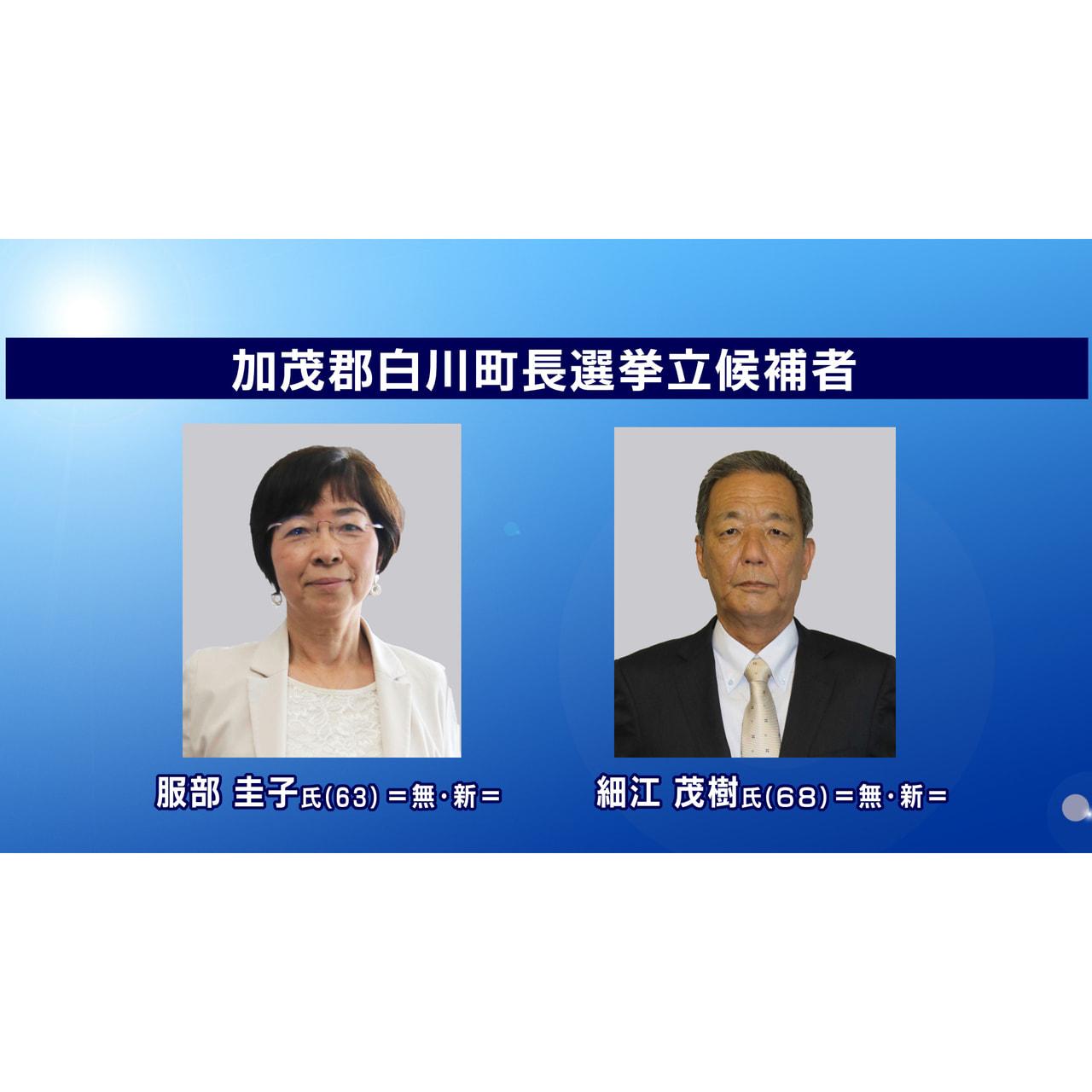 任期満了に伴う岐阜県加茂郡白川町の町長選挙は17日告示され、新人2人が立候補を届...