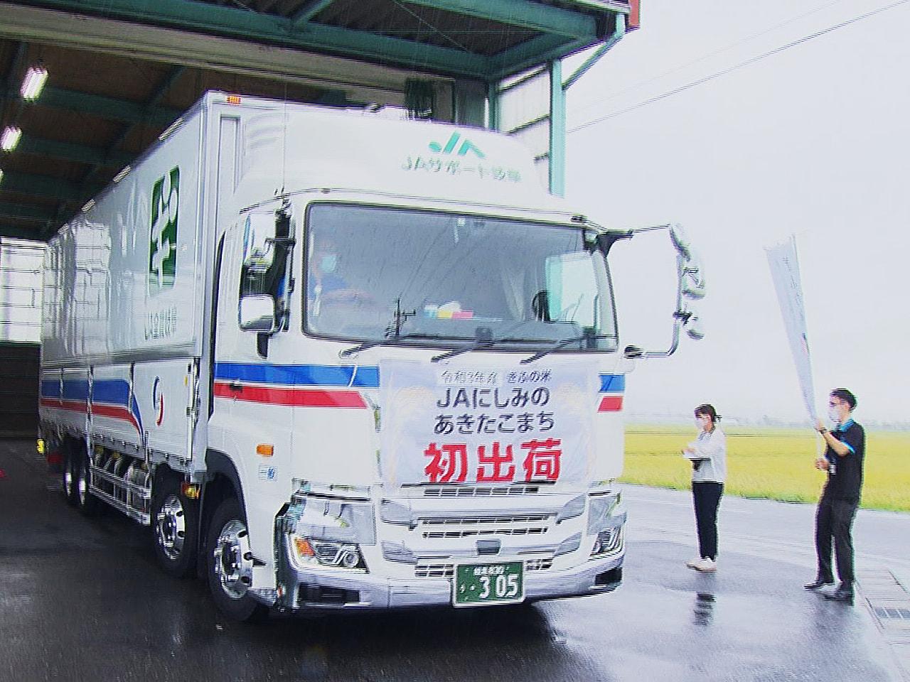 JAにしみのは、ことしの岐阜県産米のトップを切って県内有数のコメどころ海津市で出...