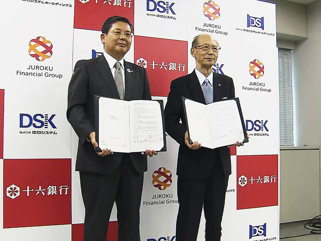十六銀行は、地域の企業や行政のデジタル化を推進するため、岐阜市のIT企業と、合弁...