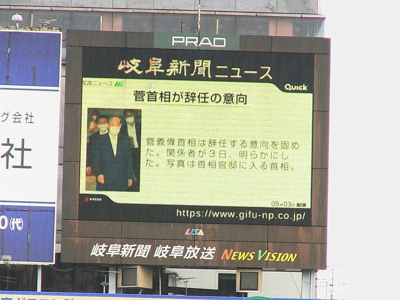 菅総理大臣は3日、辞任する意向を固めました。 総理官邸で記者団に、9月行われる自...