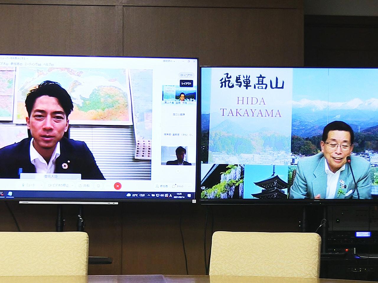 岐阜県高山市の國島芳明市長が小泉環境大臣とオンラインで面談し、再生可能エネルギー...