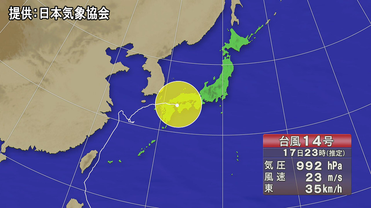 台風14号は18日昼前から夕方にかけて、岐阜県に最も接近するとみられます。 気象...