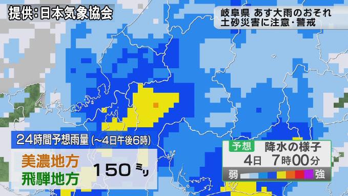 前線や低気圧の影響で岐阜県は、4日朝から夕方にかけて雷を伴って局地的に激しい雨が...