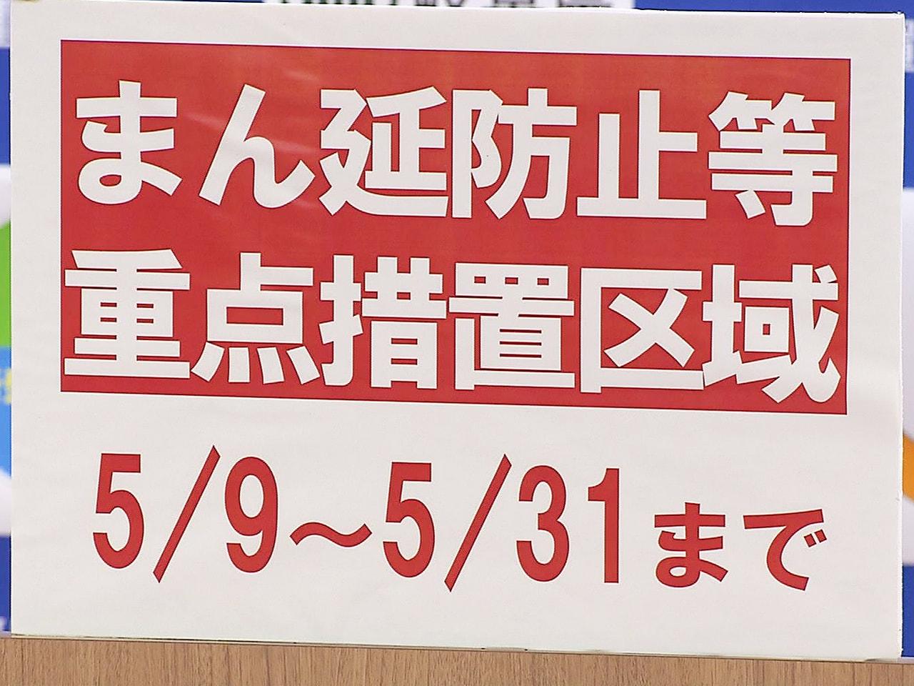政府は7日、新たに岐阜県などに新型コロナウイルスの「まん延防止等重点措置」を適用...